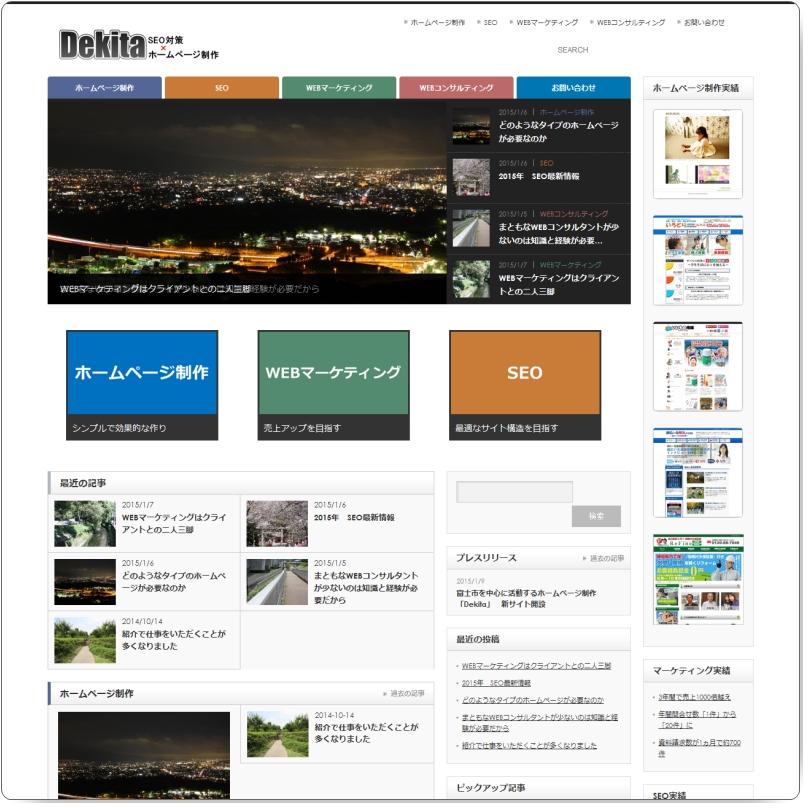 富士市でホームページを作るならデキタ