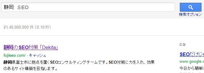 静岡県のSEO会社